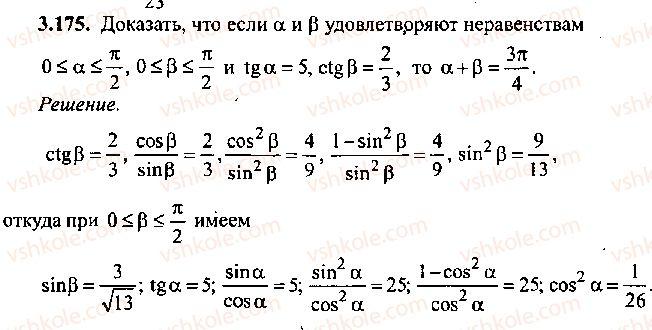 9-10-11-algebra-mi-skanavi-2013-sbornik-zadach--chast-1-arifmetika-algebra-geometriya-glava-3-tozhdestvennye-preobrazovaniya-trigonometricheskih-vyrazhenij-175-rnd6011.jpg