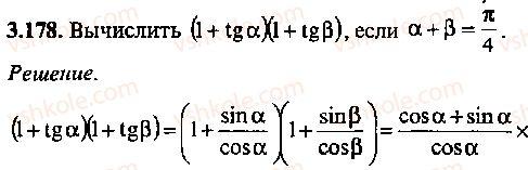 9-10-11-algebra-mi-skanavi-2013-sbornik-zadach--chast-1-arifmetika-algebra-geometriya-glava-3-tozhdestvennye-preobrazovaniya-trigonometricheskih-vyrazhenij-178.jpg