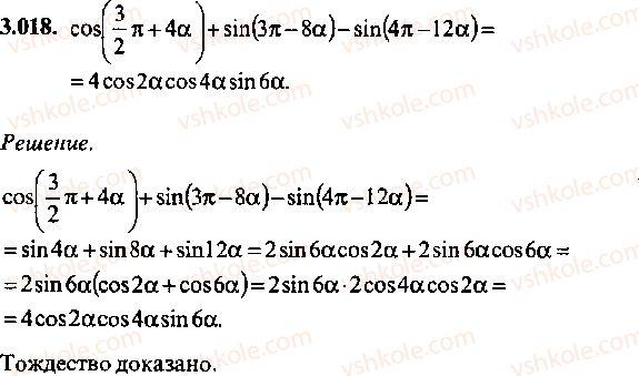 9-10-11-algebra-mi-skanavi-2013-sbornik-zadach--chast-1-arifmetika-algebra-geometriya-glava-3-tozhdestvennye-preobrazovaniya-trigonometricheskih-vyrazhenij-18.jpg