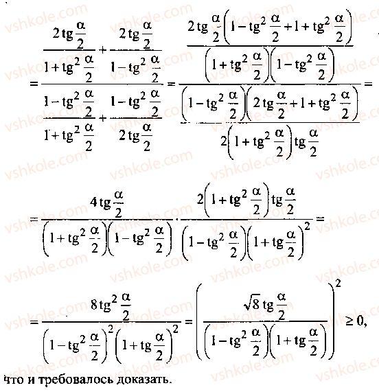 9-10-11-algebra-mi-skanavi-2013-sbornik-zadach--chast-1-arifmetika-algebra-geometriya-glava-3-tozhdestvennye-preobrazovaniya-trigonometricheskih-vyrazhenij-180-rnd3253.jpg