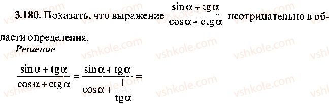 9-10-11-algebra-mi-skanavi-2013-sbornik-zadach--chast-1-arifmetika-algebra-geometriya-glava-3-tozhdestvennye-preobrazovaniya-trigonometricheskih-vyrazhenij-180.jpg