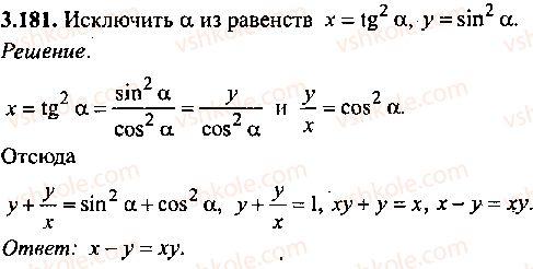 9-10-11-algebra-mi-skanavi-2013-sbornik-zadach--chast-1-arifmetika-algebra-geometriya-glava-3-tozhdestvennye-preobrazovaniya-trigonometricheskih-vyrazhenij-181.jpg