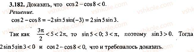 9-10-11-algebra-mi-skanavi-2013-sbornik-zadach--chast-1-arifmetika-algebra-geometriya-glava-3-tozhdestvennye-preobrazovaniya-trigonometricheskih-vyrazhenij-182.jpg