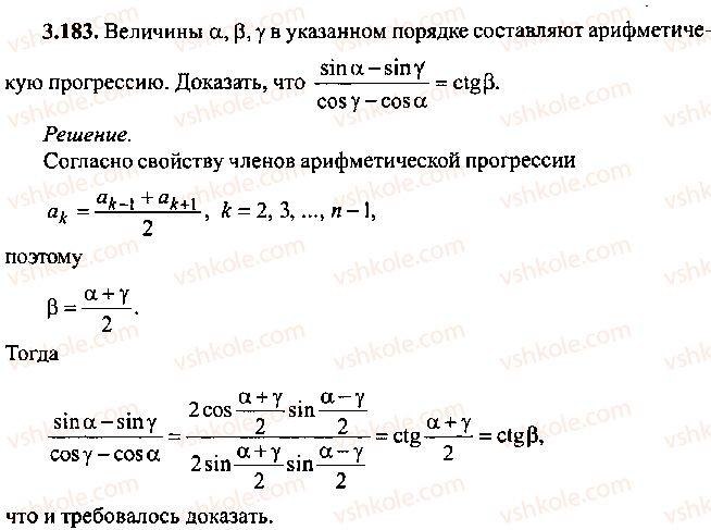9-10-11-algebra-mi-skanavi-2013-sbornik-zadach--chast-1-arifmetika-algebra-geometriya-glava-3-tozhdestvennye-preobrazovaniya-trigonometricheskih-vyrazhenij-183.jpg