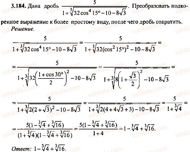9-10-11-algebra-mi-skanavi-2013-sbornik-zadach--chast-1-arifmetika-algebra-geometriya-glava-3-tozhdestvennye-preobrazovaniya-trigonometricheskih-vyrazhenij-184.jpg