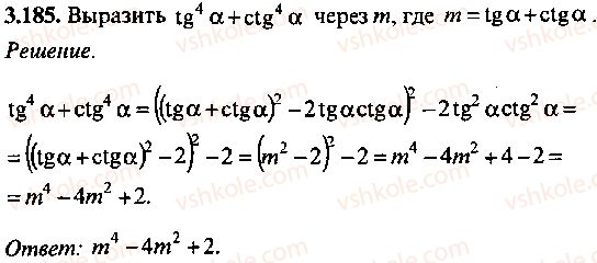 9-10-11-algebra-mi-skanavi-2013-sbornik-zadach--chast-1-arifmetika-algebra-geometriya-glava-3-tozhdestvennye-preobrazovaniya-trigonometricheskih-vyrazhenij-185.jpg