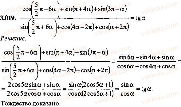 9-10-11-algebra-mi-skanavi-2013-sbornik-zadach--chast-1-arifmetika-algebra-geometriya-glava-3-tozhdestvennye-preobrazovaniya-trigonometricheskih-vyrazhenij-19.jpg
