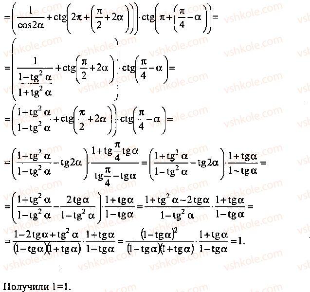 9-10-11-algebra-mi-skanavi-2013-sbornik-zadach--chast-1-arifmetika-algebra-geometriya-glava-3-tozhdestvennye-preobrazovaniya-trigonometricheskih-vyrazhenij-2-rnd8230.jpg