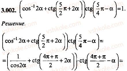 9-10-11-algebra-mi-skanavi-2013-sbornik-zadach--chast-1-arifmetika-algebra-geometriya-glava-3-tozhdestvennye-preobrazovaniya-trigonometricheskih-vyrazhenij-2.jpg
