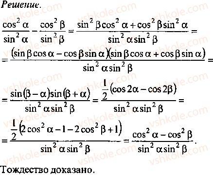 9-10-11-algebra-mi-skanavi-2013-sbornik-zadach--chast-1-arifmetika-algebra-geometriya-glava-3-tozhdestvennye-preobrazovaniya-trigonometricheskih-vyrazhenij-22-rnd2191.jpg