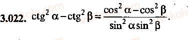 9-10-11-algebra-mi-skanavi-2013-sbornik-zadach--chast-1-arifmetika-algebra-geometriya-glava-3-tozhdestvennye-preobrazovaniya-trigonometricheskih-vyrazhenij-22.jpg