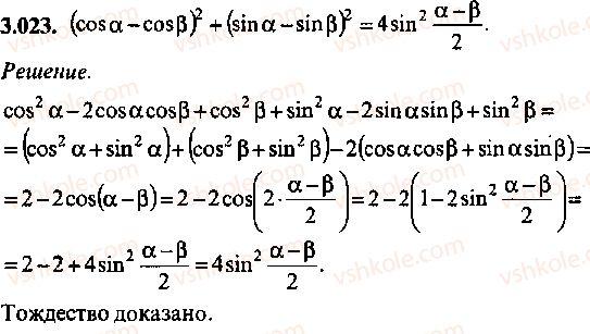 9-10-11-algebra-mi-skanavi-2013-sbornik-zadach--chast-1-arifmetika-algebra-geometriya-glava-3-tozhdestvennye-preobrazovaniya-trigonometricheskih-vyrazhenij-23.jpg