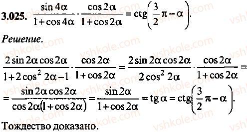 9-10-11-algebra-mi-skanavi-2013-sbornik-zadach--chast-1-arifmetika-algebra-geometriya-glava-3-tozhdestvennye-preobrazovaniya-trigonometricheskih-vyrazhenij-25.jpg