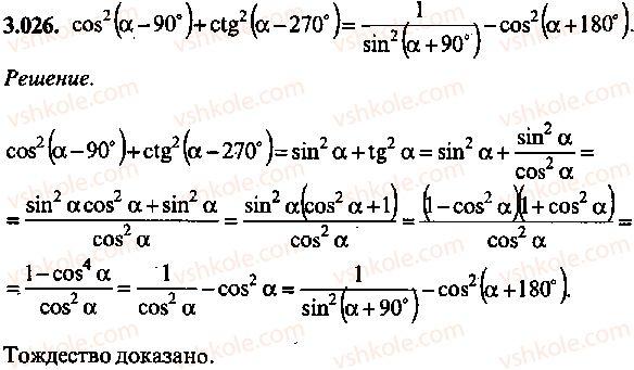 9-10-11-algebra-mi-skanavi-2013-sbornik-zadach--chast-1-arifmetika-algebra-geometriya-glava-3-tozhdestvennye-preobrazovaniya-trigonometricheskih-vyrazhenij-26.jpg