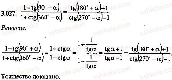 9-10-11-algebra-mi-skanavi-2013-sbornik-zadach--chast-1-arifmetika-algebra-geometriya-glava-3-tozhdestvennye-preobrazovaniya-trigonometricheskih-vyrazhenij-27.jpg