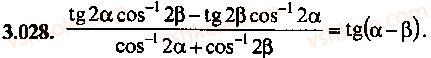 9-10-11-algebra-mi-skanavi-2013-sbornik-zadach--chast-1-arifmetika-algebra-geometriya-glava-3-tozhdestvennye-preobrazovaniya-trigonometricheskih-vyrazhenij-28.jpg