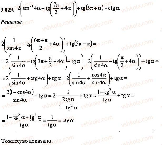 9-10-11-algebra-mi-skanavi-2013-sbornik-zadach--chast-1-arifmetika-algebra-geometriya-glava-3-tozhdestvennye-preobrazovaniya-trigonometricheskih-vyrazhenij-29.jpg