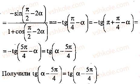 9-10-11-algebra-mi-skanavi-2013-sbornik-zadach--chast-1-arifmetika-algebra-geometriya-glava-3-tozhdestvennye-preobrazovaniya-trigonometricheskih-vyrazhenij-3-rnd6292.jpg
