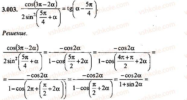 9-10-11-algebra-mi-skanavi-2013-sbornik-zadach--chast-1-arifmetika-algebra-geometriya-glava-3-tozhdestvennye-preobrazovaniya-trigonometricheskih-vyrazhenij-3.jpg