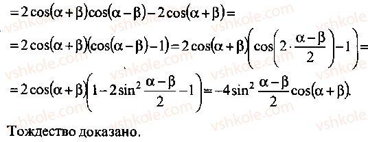 9-10-11-algebra-mi-skanavi-2013-sbornik-zadach--chast-1-arifmetika-algebra-geometriya-glava-3-tozhdestvennye-preobrazovaniya-trigonometricheskih-vyrazhenij-31-rnd6450.jpg
