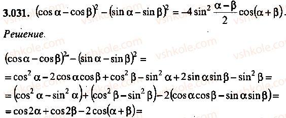 9-10-11-algebra-mi-skanavi-2013-sbornik-zadach--chast-1-arifmetika-algebra-geometriya-glava-3-tozhdestvennye-preobrazovaniya-trigonometricheskih-vyrazhenij-31.jpg