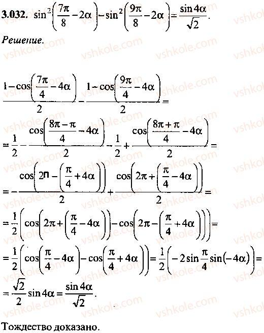 9-10-11-algebra-mi-skanavi-2013-sbornik-zadach--chast-1-arifmetika-algebra-geometriya-glava-3-tozhdestvennye-preobrazovaniya-trigonometricheskih-vyrazhenij-32.jpg