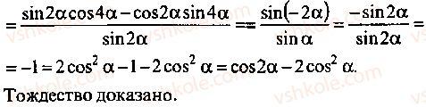 9-10-11-algebra-mi-skanavi-2013-sbornik-zadach--chast-1-arifmetika-algebra-geometriya-glava-3-tozhdestvennye-preobrazovaniya-trigonometricheskih-vyrazhenij-33-rnd2866.jpg