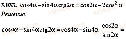 9-10-11-algebra-mi-skanavi-2013-sbornik-zadach--chast-1-arifmetika-algebra-geometriya-glava-3-tozhdestvennye-preobrazovaniya-trigonometricheskih-vyrazhenij-33.jpg