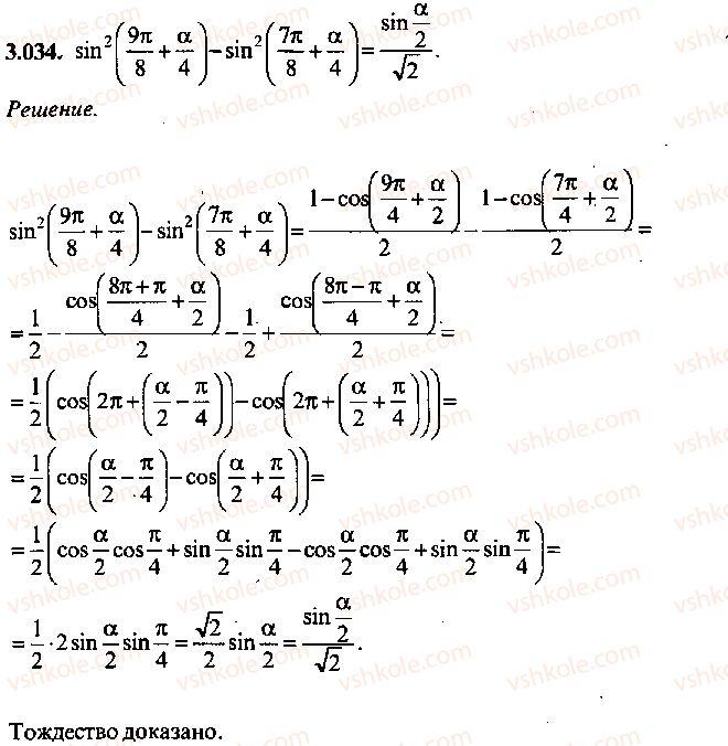 9-10-11-algebra-mi-skanavi-2013-sbornik-zadach--chast-1-arifmetika-algebra-geometriya-glava-3-tozhdestvennye-preobrazovaniya-trigonometricheskih-vyrazhenij-34.jpg