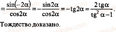 9-10-11-algebra-mi-skanavi-2013-sbornik-zadach--chast-1-arifmetika-algebra-geometriya-glava-3-tozhdestvennye-preobrazovaniya-trigonometricheskih-vyrazhenij-35-rnd6410.jpg