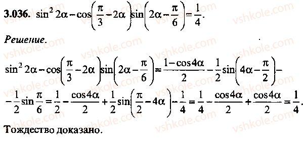 9-10-11-algebra-mi-skanavi-2013-sbornik-zadach--chast-1-arifmetika-algebra-geometriya-glava-3-tozhdestvennye-preobrazovaniya-trigonometricheskih-vyrazhenij-36.jpg
