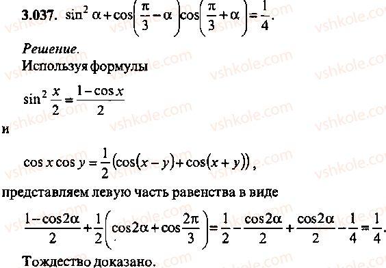 9-10-11-algebra-mi-skanavi-2013-sbornik-zadach--chast-1-arifmetika-algebra-geometriya-glava-3-tozhdestvennye-preobrazovaniya-trigonometricheskih-vyrazhenij-37.jpg