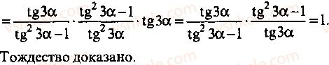 9-10-11-algebra-mi-skanavi-2013-sbornik-zadach--chast-1-arifmetika-algebra-geometriya-glava-3-tozhdestvennye-preobrazovaniya-trigonometricheskih-vyrazhenij-38-rnd5828.jpg