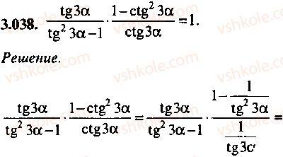 9-10-11-algebra-mi-skanavi-2013-sbornik-zadach--chast-1-arifmetika-algebra-geometriya-glava-3-tozhdestvennye-preobrazovaniya-trigonometricheskih-vyrazhenij-38.jpg