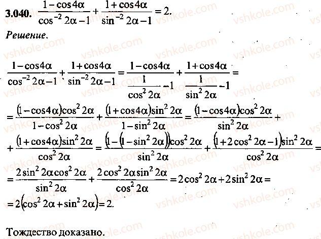 9-10-11-algebra-mi-skanavi-2013-sbornik-zadach--chast-1-arifmetika-algebra-geometriya-glava-3-tozhdestvennye-preobrazovaniya-trigonometricheskih-vyrazhenij-40.jpg
