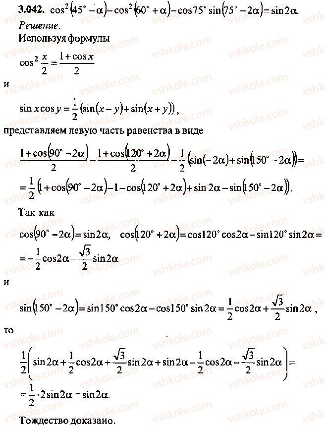 9-10-11-algebra-mi-skanavi-2013-sbornik-zadach--chast-1-arifmetika-algebra-geometriya-glava-3-tozhdestvennye-preobrazovaniya-trigonometricheskih-vyrazhenij-42.jpg