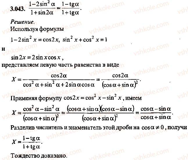 9-10-11-algebra-mi-skanavi-2013-sbornik-zadach--chast-1-arifmetika-algebra-geometriya-glava-3-tozhdestvennye-preobrazovaniya-trigonometricheskih-vyrazhenij-43.jpg