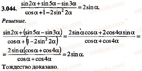 9-10-11-algebra-mi-skanavi-2013-sbornik-zadach--chast-1-arifmetika-algebra-geometriya-glava-3-tozhdestvennye-preobrazovaniya-trigonometricheskih-vyrazhenij-44-rnd6975.jpg