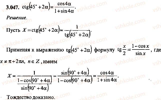 9-10-11-algebra-mi-skanavi-2013-sbornik-zadach--chast-1-arifmetika-algebra-geometriya-glava-3-tozhdestvennye-preobrazovaniya-trigonometricheskih-vyrazhenij-47.jpg
