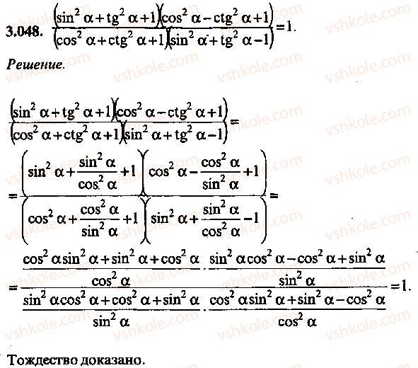 9-10-11-algebra-mi-skanavi-2013-sbornik-zadach--chast-1-arifmetika-algebra-geometriya-glava-3-tozhdestvennye-preobrazovaniya-trigonometricheskih-vyrazhenij-48.jpg