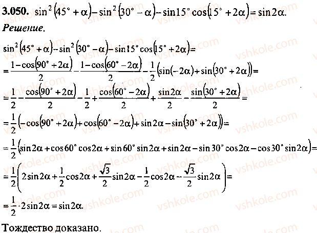 9-10-11-algebra-mi-skanavi-2013-sbornik-zadach--chast-1-arifmetika-algebra-geometriya-glava-3-tozhdestvennye-preobrazovaniya-trigonometricheskih-vyrazhenij-50.jpg