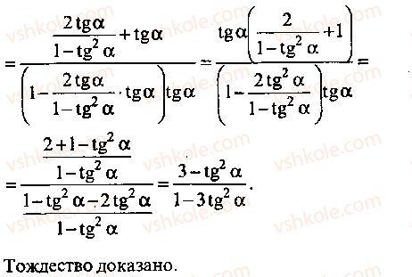 9-10-11-algebra-mi-skanavi-2013-sbornik-zadach--chast-1-arifmetika-algebra-geometriya-glava-3-tozhdestvennye-preobrazovaniya-trigonometricheskih-vyrazhenij-52-rnd5562.jpg