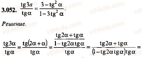 9-10-11-algebra-mi-skanavi-2013-sbornik-zadach--chast-1-arifmetika-algebra-geometriya-glava-3-tozhdestvennye-preobrazovaniya-trigonometricheskih-vyrazhenij-52.jpg