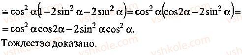 9-10-11-algebra-mi-skanavi-2013-sbornik-zadach--chast-1-arifmetika-algebra-geometriya-glava-3-tozhdestvennye-preobrazovaniya-trigonometricheskih-vyrazhenij-54-rnd2781.jpg