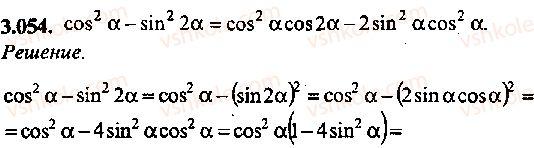 9-10-11-algebra-mi-skanavi-2013-sbornik-zadach--chast-1-arifmetika-algebra-geometriya-glava-3-tozhdestvennye-preobrazovaniya-trigonometricheskih-vyrazhenij-54.jpg