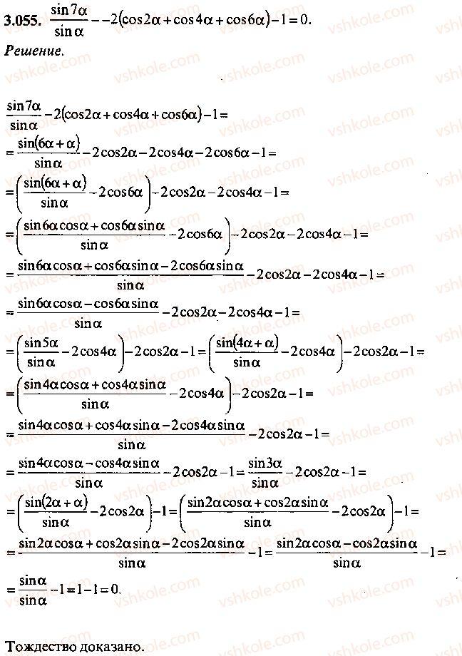 9-10-11-algebra-mi-skanavi-2013-sbornik-zadach--chast-1-arifmetika-algebra-geometriya-glava-3-tozhdestvennye-preobrazovaniya-trigonometricheskih-vyrazhenij-55.jpg