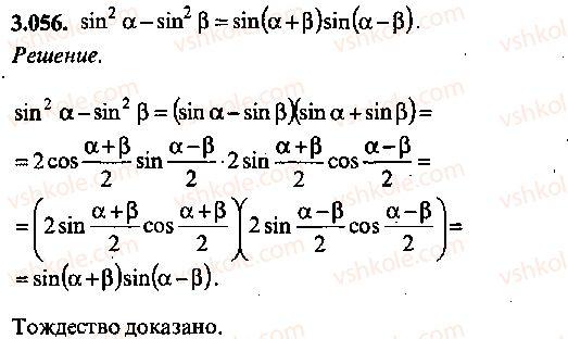 9-10-11-algebra-mi-skanavi-2013-sbornik-zadach--chast-1-arifmetika-algebra-geometriya-glava-3-tozhdestvennye-preobrazovaniya-trigonometricheskih-vyrazhenij-56.jpg