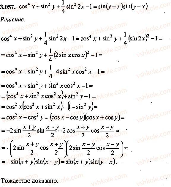 9-10-11-algebra-mi-skanavi-2013-sbornik-zadach--chast-1-arifmetika-algebra-geometriya-glava-3-tozhdestvennye-preobrazovaniya-trigonometricheskih-vyrazhenij-57.jpg