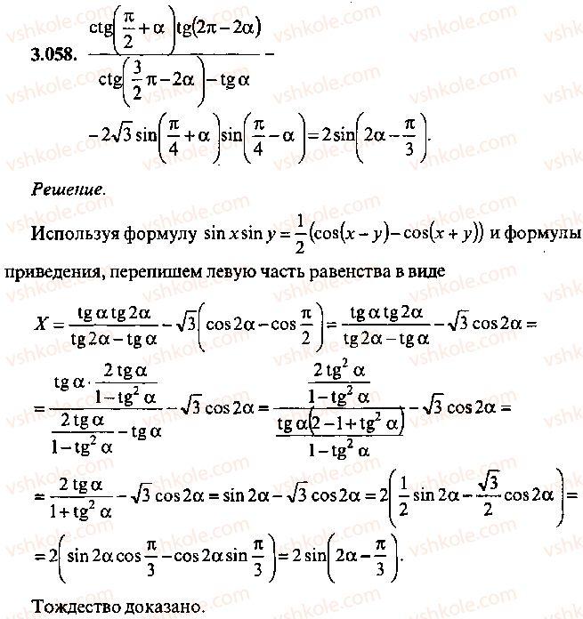9-10-11-algebra-mi-skanavi-2013-sbornik-zadach--chast-1-arifmetika-algebra-geometriya-glava-3-tozhdestvennye-preobrazovaniya-trigonometricheskih-vyrazhenij-58.jpg
