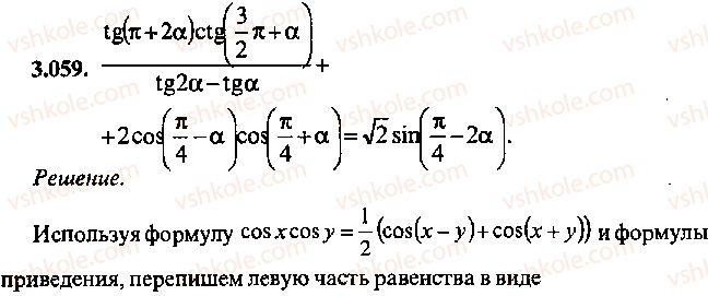 9-10-11-algebra-mi-skanavi-2013-sbornik-zadach--chast-1-arifmetika-algebra-geometriya-glava-3-tozhdestvennye-preobrazovaniya-trigonometricheskih-vyrazhenij-59.jpg